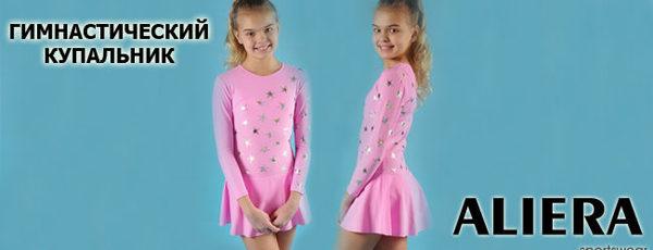 Розовый гимнастический купальник для девочек с юбкой.