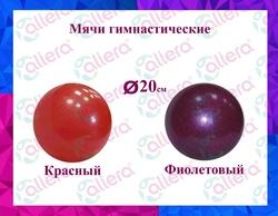 мяч Мяч гимнастический